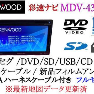 【ネット決済・配送可】KENWOOD 彩速 MDV-434DT ...