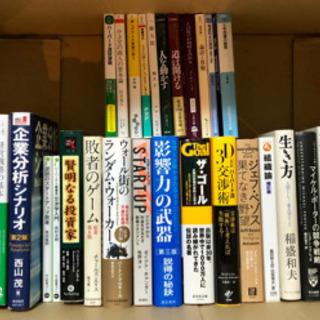 【元値68000円!】人気ビジネス書39冊セット【メルカリ…