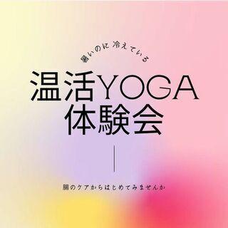 夏こそ!温活Yoga体験会