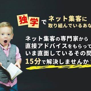 【8/6 八王子】オンライン限定!独学でネット集客に取り組…
