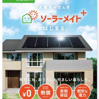 【太陽光無料設置】屋根を貸して下さい!ご紹介でもOK!!
