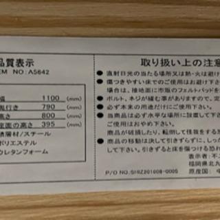 【ネット決済】【取引中】2人掛け用ソファ