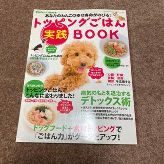 トッピングごはん 実践Book