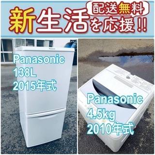 この価格はヤバい❗️しかも送料無料❗️冷蔵庫/洗濯機の⭐️…
