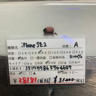 【SIMフリー】美品 iPhoneSE 第2世代 64GB…