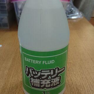 自動車用バッテリー補充液