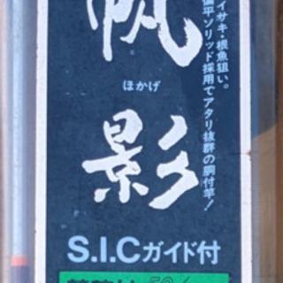 【ネット決済・配送可】がまかつ、帆影270