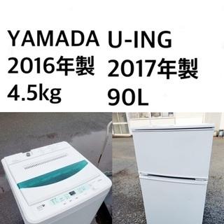 送料・設置無料⭐️★ 限定販売新生活応援家電セット◼️冷蔵…