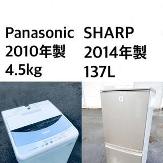 ★送料・設置無料⭐️★処分セール!超激安◼️冷蔵庫・洗濯機…