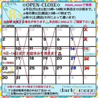 【8月のスケジュール案内】