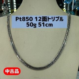 【中古品】Pt850 12面トリプル 50g 51cm […