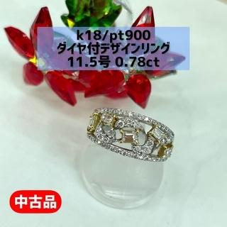 【中古品】K18/pt900 ダイヤ付デザインリング11.…