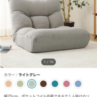 ニトリ つながるポケットコイル座椅子(中古)