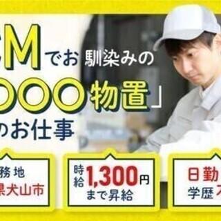 【週払い可】【20代~30代活躍中】入社後生活支援金1万円♪機械...