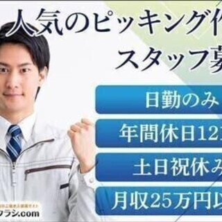 【週払い可】20代~30代活躍中◎入社後生活支援金1万円♪家具部...