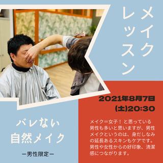 8月7日(土)オンラインメイクレッスン〜基礎編〜