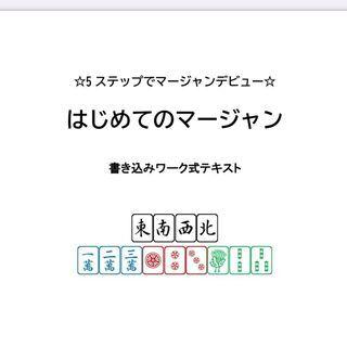はじめてのマージャン講座4回コース☆9月募集開始☆ 書き込みワ...