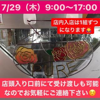 7/29(木)9:00〜17:00