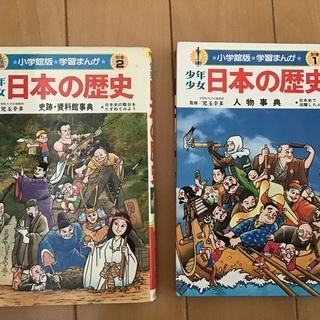 人物事典 史跡資料館事典2冊 日本の歴史