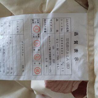 西川 肌掛け羽毛布団(シングル)2枚セット