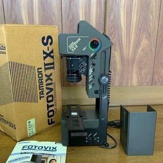 ネガポジ変換機/FOTOVIX ⅡX-S/昔の写真ネガをTVに映...