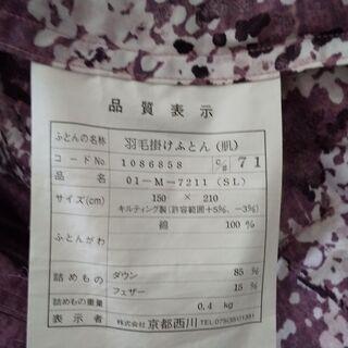 西川 肌掛け羽毛布団(シングル)