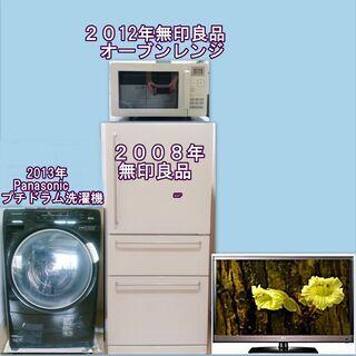 無印良品3ドアとプチドラム式洗濯機、他2点(動作保証)東京23区...
