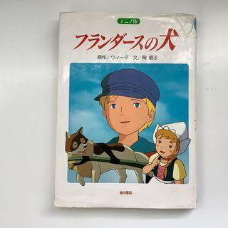SZK210729-03 アニメ版 フランダースの犬 原作ウィー...