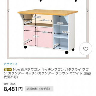 【ネット決済】テーブル 収納 キッチンカウンター ワゴン (ブラウン)