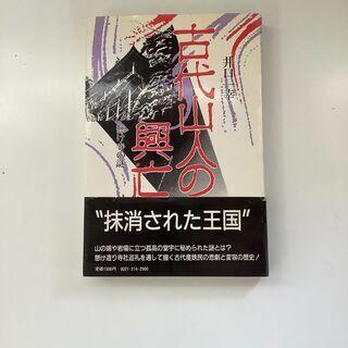SZK210729-05 古代山人の興亡 懸け寺の謎 井口一幸 ...
