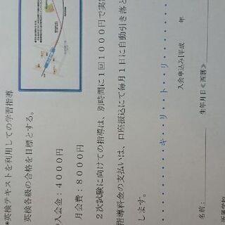 花小金井サン教室 英検学習教室