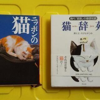 猫辞典、日本の猫。