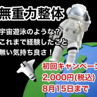 【富士市整体】暑い夏は宇宙遊泳気分へGO