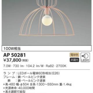 【ネット決済・配送可】コイズミ照明ペンダントライト AP5028...
