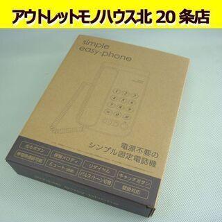 ☆未使用 電話機 シンプルイージーホン IT01NN simpl...