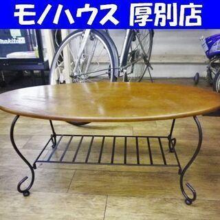 センターテーブル 幅100×奥50×高41㎝ 木製 楕円形 エレ...