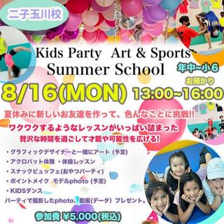 Kids Party アートとスポーツ サマースクール!Y.G....