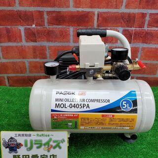 パオック MOL-0405PA エアコンプレッサー【リライズ野田...
