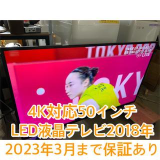 お薦め品‼️激安‼️TEESTV 50インチ LED液晶テレビ ...