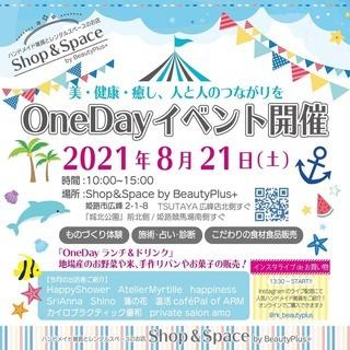 OneDay vol.32夏祭り♩