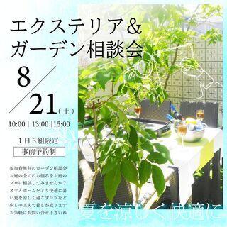 【夏のガーデン相談会】 /相談無料/ お庭から考える素敵な…