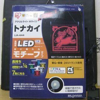 アイリスオーヤマ  ガーデン用イルミネーション トナカイ LED...