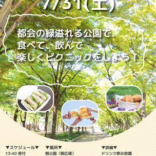 【7/31 ピクニック】