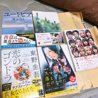 文庫本 5冊まとめ📚 小説