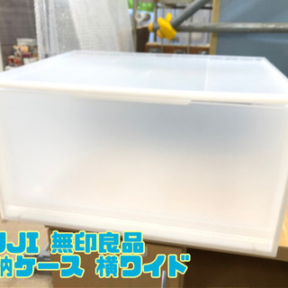 MUJI 無印良品 収納ケース 横ワイド 【C6-729】