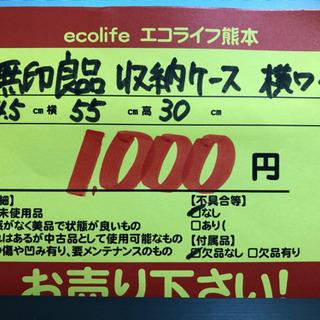 MUJI 無印良品 収納ケース 横ワイド 【C6-729】 - 家具