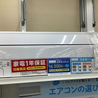 安心の1年保証付き!東芝の2020年製6畳用ルームエアコン!