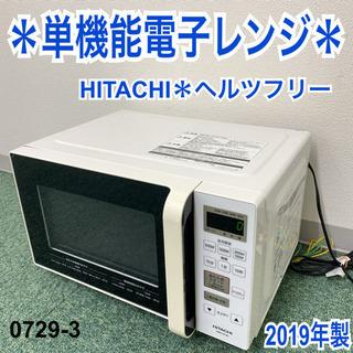 【ご来店限定】*日立 単機能電子レンジ 2019年製*0729-3