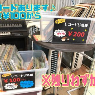 レコードあります♪ 1枚¥100〜【C7-729】