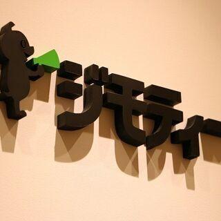 【副業OK! フルリモートOK!】ジモティーで新規ビジネス作りをお手伝いいただける方を大募集!ビジネス開発やサイト作り未経験の方大歓迎です! - アルバイト